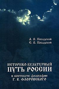 Историко-культурный путь России в контексте философии Г. В. Флоровского
