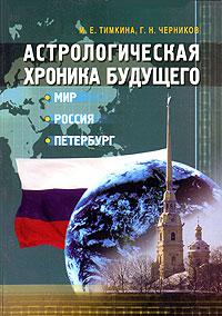 Астрологическая хроника будущего. Мир, Россия, Петербург ( 5-7325-0745-0 )