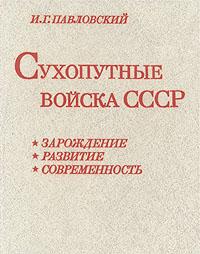 Сухопутные войска СССР. Зарождение. Развитие. Современность