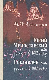 Юрий Милославский, или Русские в 1612 году. Рославлев, или Русские в 1812 году