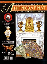 Антиквариат, предметы искусства и коллекционирования, №5, май 2006