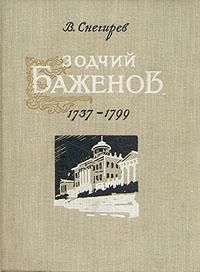 Зодчий Баженов. 1737 - 1799