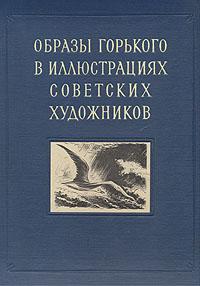 Образы Горького в иллюстрациях советских художников