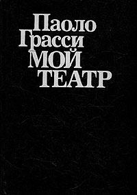 Мой театр
