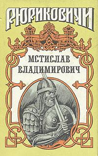 Мстислав Владимирович