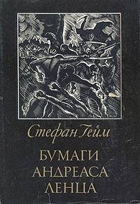 Бумаги Андреаса Ленца