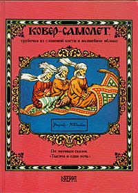 Ковер-самолет, трубочка из слоновой кости и волшебное яблоко