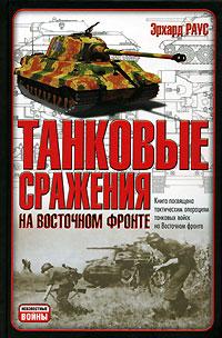 Книга Танковые сражения на Восточном фронте