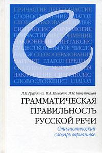 Цитаты из книги Грамматическая правильность русской речи. Стилистический словарь вариантов