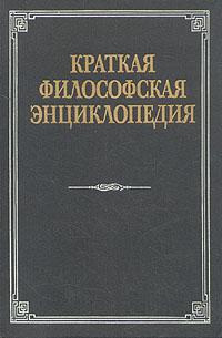 Краткая философская энциклопедия