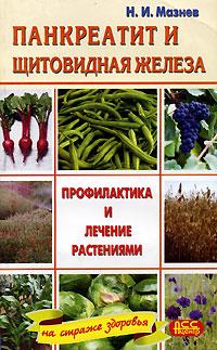 Панкреатит и щитовидная железа. Профилактика и лечение растениями ( 5-9731-0024-3 )