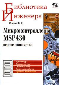 Микроконтроллеры MSP430. Первое знакомство ( 5-98003-265-7 )