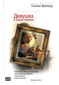 Книга Девушка в нежно-голубом