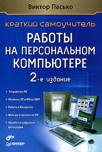 Краткий самоучитель работы на персональном компьютере, Виктор Пасько