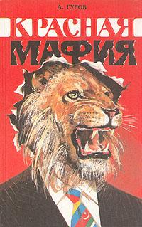 Красная мафия