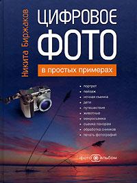 Цифровое фото в простых примерах