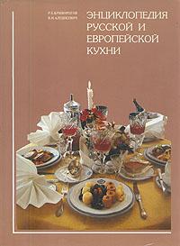 Энциклопедия русской и европейской кухни