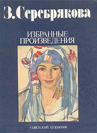З. Серебрякова. Избранные произведения / Z. Serebryakova. Selected works