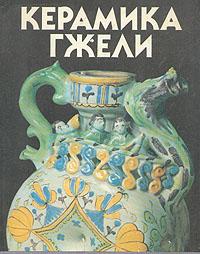Керамика Гжели XVIII - XX веков