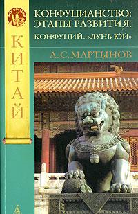 """Конфуцианство. Этапы развития. Конфуций. """"Лунь юй"""". А. С. Мартынов"""