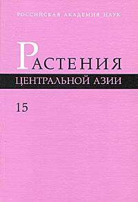 Растения Центральной Азии. Выпуск 15 ( 5-87317-247-1 )
