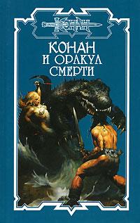 Конан и оракул смерти