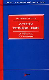 Острый тромбофлебит ( 5-98216-042-3 )