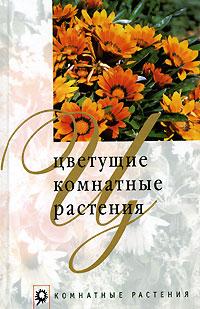 Цветущие комнатные растения ( 5-480-00018-7 )