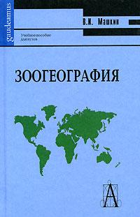Зоогеография ( 5-902844-13-4 )