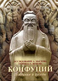 Конфуций. Суждения и беседы. Конфуций
