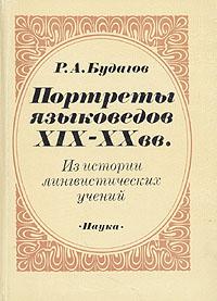 Портреты языковедов XIX - XX вв.