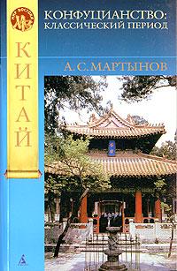 Конфуцианство. Классический период. А. С. Мартынов