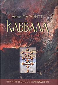 Каббала. Практическое руководство
