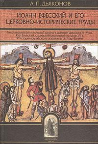 Иоанн Ефесский и его церковно-исторические труды