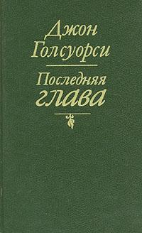 Книга Последняя глава