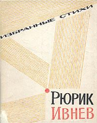 Рюрик Ивнев. Избранные стихи