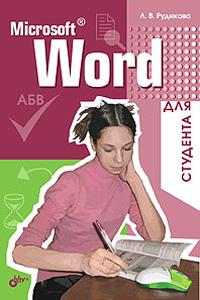 Microsoft Word для студента ( 5-94157-806-7 )
