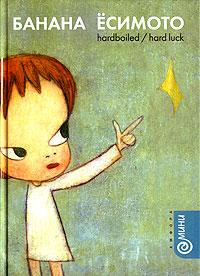 Книга Hardboiled / Hard Luck