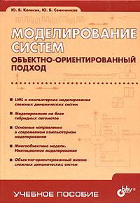 Моделирование систем. Объектно-ориентированный подход. Ю. Б. Колесов, Ю. Б. Сениченков