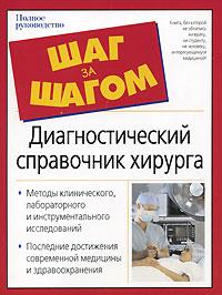 Диагностический справочник хирурга ( 5-17-035794-Х )