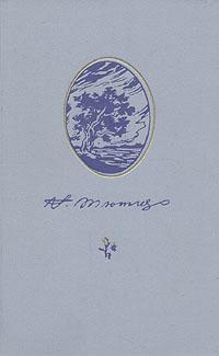 Ф. И. Тютчев. Стихотворения. Письма