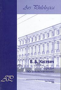 В. Б. Касевич. Труды по языкознанию