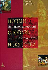 Новый энциклопедический словарь изобразительного искусства. В 10 томах. Том 4. И - К