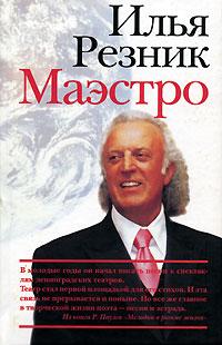 Маэстро