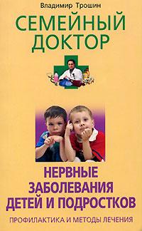 Нервные заболевания детей и подростков. Профилактика и методы лечения12296407Эта книга необычайно актуальна в наше время, когда напряженная жизнь приводит к повышенному распространению нервных заболеваний у детей. Профессор, доктор медицинских наук, известный невропатолог Владимир Дмитриевич Трошин рассказывает, какие заболевания могут развиться у детей, начиная с внутриутробного периода, как они отражаются на растущем организме, как их можно предупреждать и лечить. Книга рассчитана на взрослых читателей: как родителей, так и тех, кто только собирается стать ими.