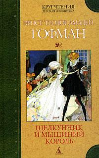Щелкунчик и мышиный король12296407Великий немецкий писатель Эрнст Теодор Амадей Гофман писал в начале XIX века, но его сказки любимы и в наши дни. Разве можно представить себе Рождество без Щелкунчика - самой жизнерадостной, светлой, остроумной сказки писателя? Однажды на Рождество Мари подарили удивительную куклу. Возможно, Щелкунчик был не особо привлекателен, но внутри у него билось бесстрашное и благородное сердце - сердце настоящего принца. История Щелкунчика, который победил самого мышиного короля, удивит детей и взрослых неожиданными превращениями героев и напомнит, что под Рождество чудеса все-таки случаются. Сказка Принцесса Брамбилла познакомит читателя с самым настоящим римским карнавалом и персонажами итальянских театральных представлений.
