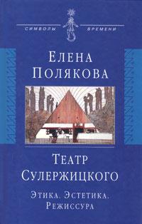 Театр Сулержицкого. Этика. Эстетика. Режиссура