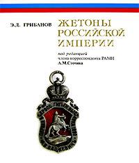 Жетоны Россиийской империи / Jettons of the Russian Empire. Э. Д. Грибанов