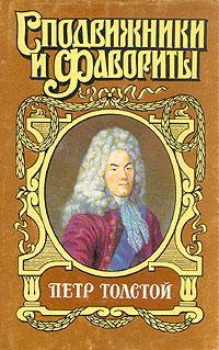 Петр Толстой