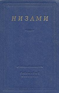 Низами. Стихотворения и поэмы